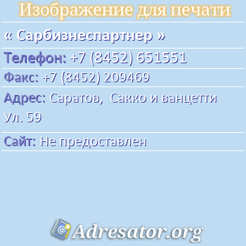 Сарбизнеспартнер по адресу: Саратов,  Сакко и ванцетти Ул. 59
