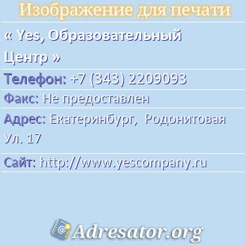 Yes, Образовательный Центр по адресу: Екатеринбург,  Родонитовая Ул. 17