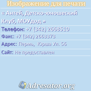 Антей, Детско-юношеский Клуб, МОУдод по адресу: Пермь,  Юрша Ул. 56