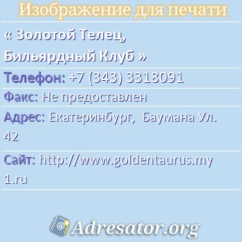 Золотой Телец, Бильярдный Клуб по адресу: Екатеринбург,  Баумана Ул. 42