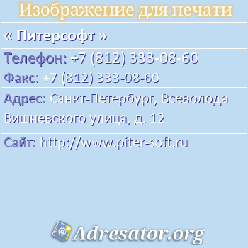 Питерсофт по адресу: Санкт-Петербург, Всеволода Вишневского улица, д. 12