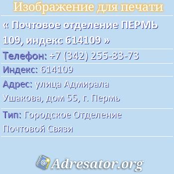 Почтовое отделение ПЕРМЬ 109, индекс 614109 по адресу: улицаАдмирала Ушакова,дом55,г. Пермь