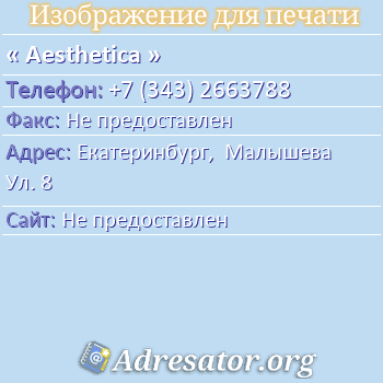 Aesthetica по адресу: Екатеринбург,  Малышева Ул. 8