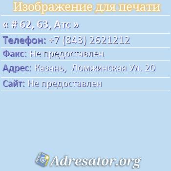 # 62, 63, Атс по адресу: Казань,  Ломжинская Ул. 20