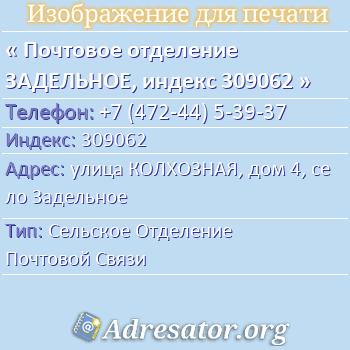 Почтовое отделение ЗАДЕЛЬНОЕ, индекс 309062 по адресу: улицаКОЛХОЗНАЯ,дом4,село Задельное