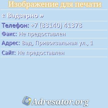 Вадзерно по адресу: Вад, Привокзальная ул., 1