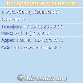 Русь-банк, Казанский Филиал по адресу: Казань,  Шмидта Ул. 5