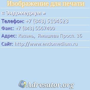 Эндомедиум по адресу: Казань,  Ямашева Просп. 36