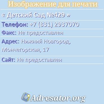 Детский Сад №429 по адресу: Нижний Новгород, Мончегорская, 17