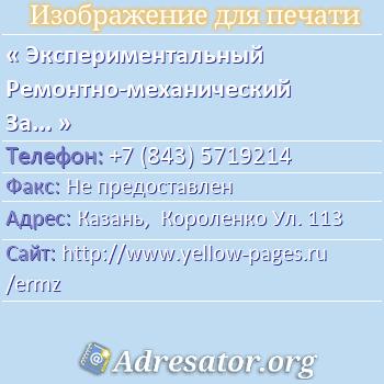 Экспериментальный Ремонтно-механический Завод (Эрмз) по адресу: Казань,  Короленко Ул. 113
