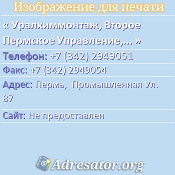 Уралхиммонтаж, Второе Пермское Управление, ОАО по адресу: Пермь,  Промышленная Ул. 87