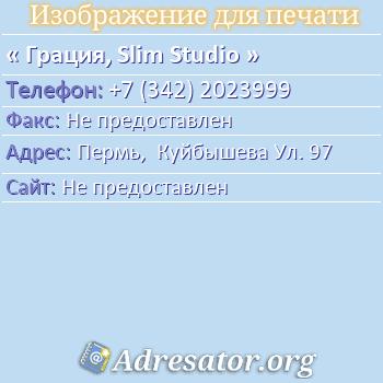Грация, Slim Studio по адресу: Пермь,  Куйбышева Ул. 97