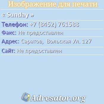 Sunday по адресу: Саратов,  Вольская Ул. 127