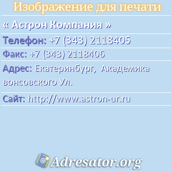 Астрон Компания по адресу: Екатеринбург,  Академика вонсовского Ул.