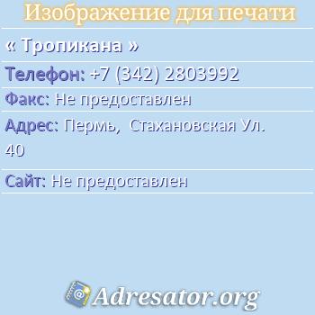 Тропикана по адресу: Пермь,  Стахановская Ул. 40