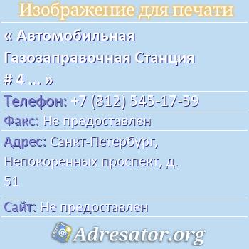 Автомобильная Газозаправочная Станция # 4 (Агзс) по адресу: Санкт-Петербург, Непокоренных проспект, д. 51