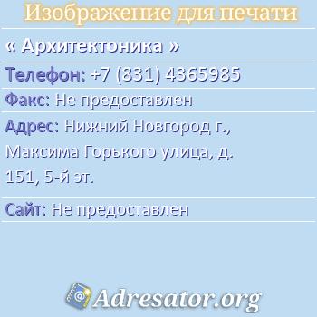Архитектоника по адресу: Нижний Новгород г., Максима Горького улица, д. 151, 5-й эт.