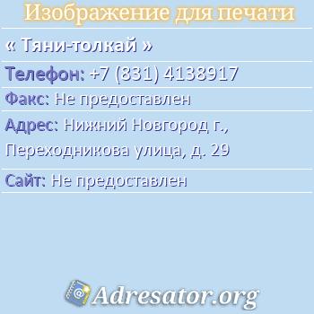 Тяни-толкай по адресу: Нижний Новгород г., Переходникова улица, д. 29