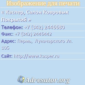 Каспер, Салон Ковровых Покрытий по адресу: Пермь,  Луначарского Ул. 105