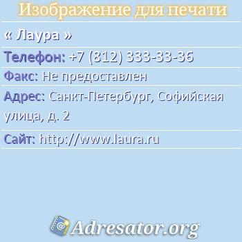 Лаура по адресу: Санкт-Петербург, Софийская улица, д. 2