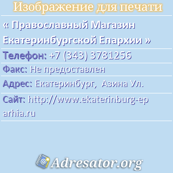Православный Магазин Екатеринбургской Епархии по адресу: Екатеринбург,  Азина Ул.