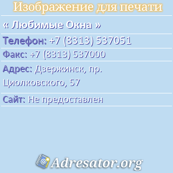 Любимые Окна по адресу: Дзержинск, пр. Циолковского, 57