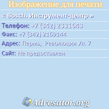 Bosch. Инструмент-центр по адресу: Пермь,  Революции Ул. 7