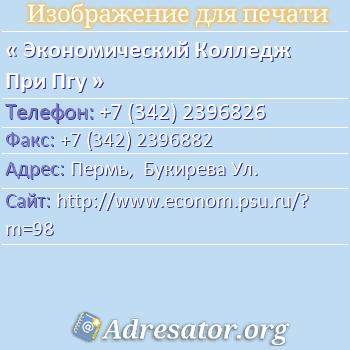 Экономический Колледж При Пгу по адресу: Пермь,  Букирева Ул.