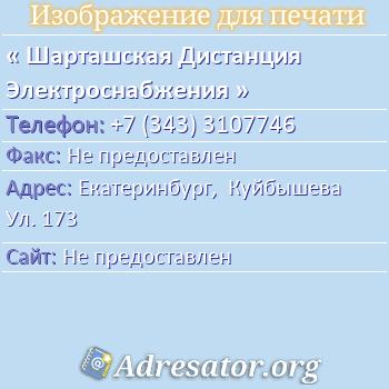 Шарташская Дистанция Электроснабжения по адресу: Екатеринбург,  Куйбышева Ул. 173