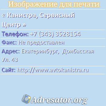 Канистра, Сервисный Центр по адресу: Екатеринбург,  Донбасская Ул. 43