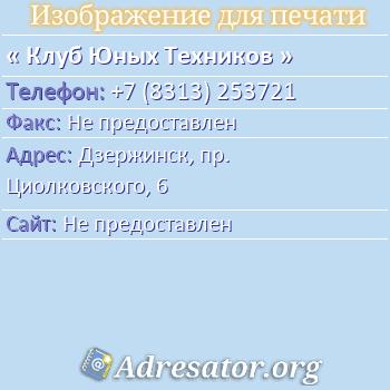Клуб Юных Техников по адресу: Дзержинск, пр. Циолковского, 6