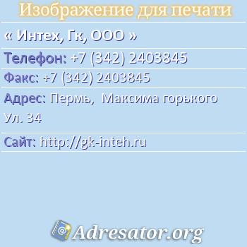 Интех, Гк, ООО по адресу: Пермь,  Максима горького Ул. 34